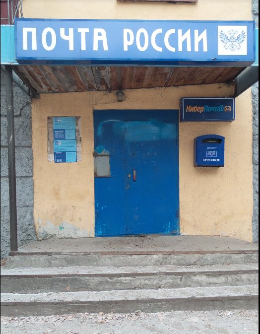 Москва ГСП-2 заказное письмо: что это?