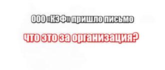 ООО «КЭФ» пришло письмо: что это за организация