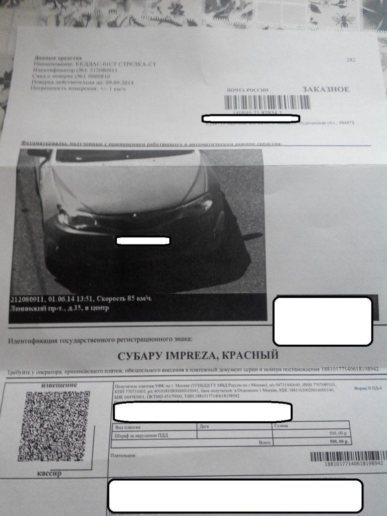 ООО МВС Групп пришло заказное письмо: что делать?