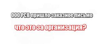 ООО РСВ пришло заказное письмо: что это за организация