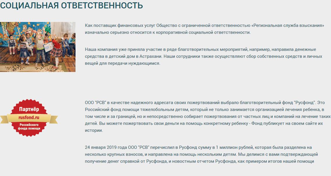 Социальная деятельность компании ООО РСВ