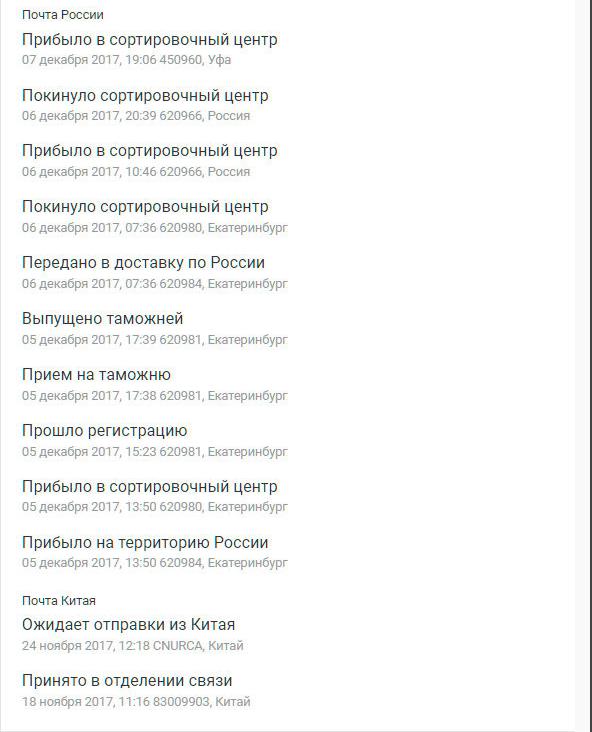 Уфа сортировочный центр