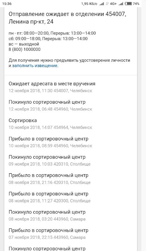 Челябинск сортировочный центр