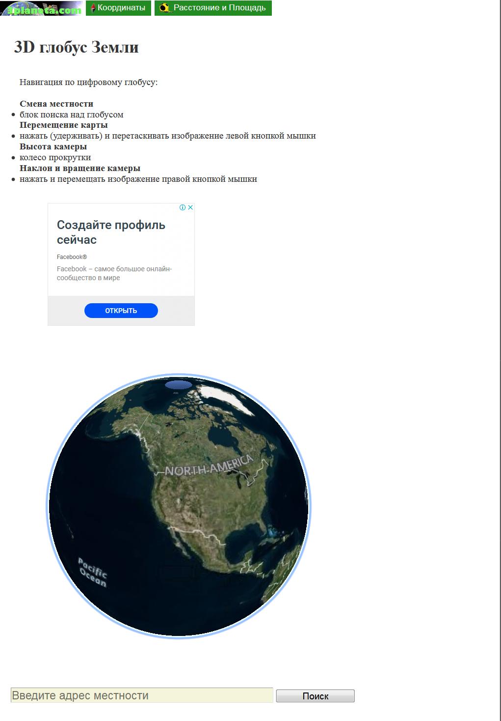 Глобус Земли 3D модель онлайн 3planeta.com
