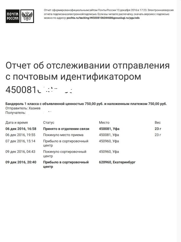 620960, 620966 Екатеринбург сортировочный центр: что это, где находится