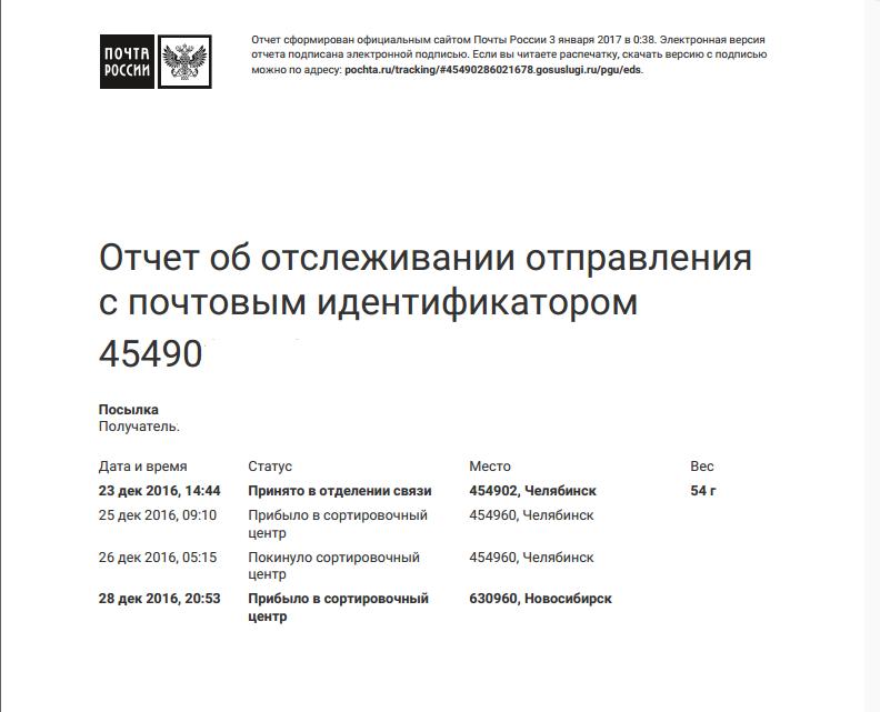 630960 Новосибирск сортировочный центр