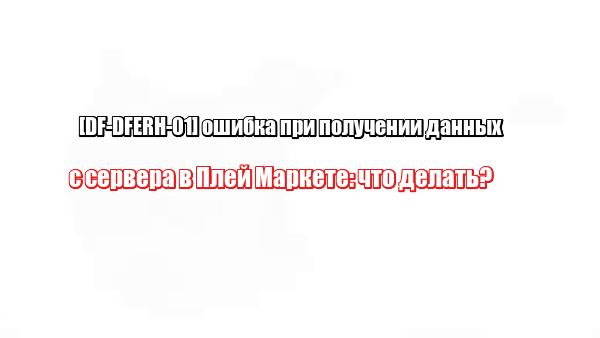 [DF-DFERH-01] ошибка при получении данных с сервера в Плей Маркете: что делать?