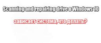 Scanning and repairing drive в Windows 10: зависает система, что делать?