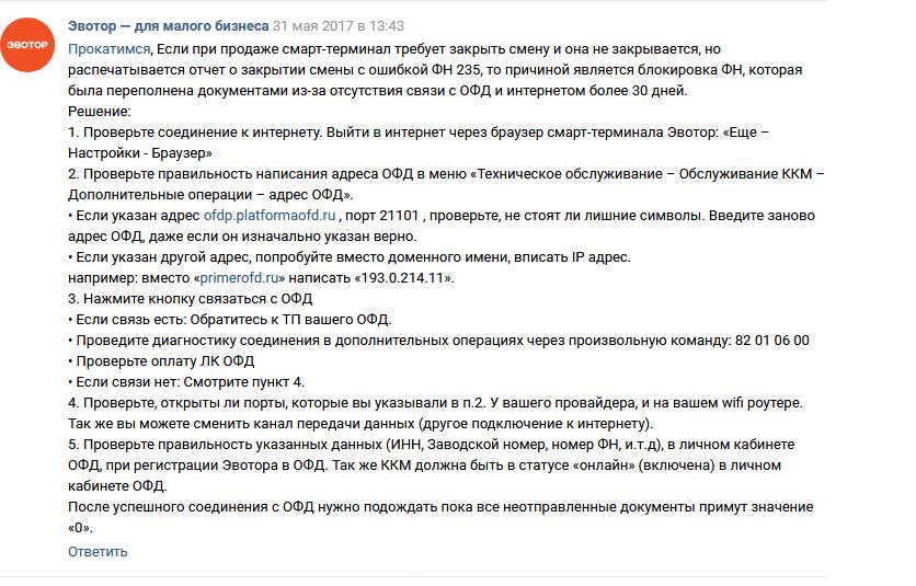 Эвотор ФН 234 или ошибка 3978