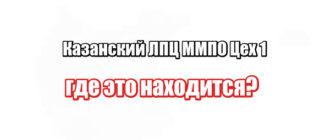 Казанский ЛПЦ ММПО Цех 1: где это находится