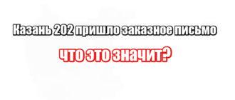 Казань 202 пришло заказное письмо: что это значит?