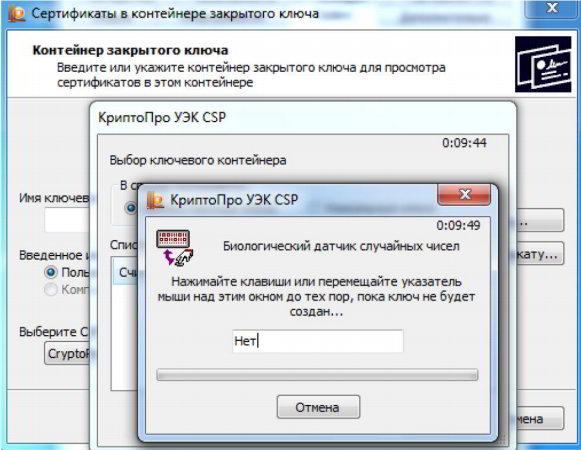 КриптоПро УЭК CSP