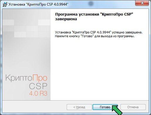 КриптоПро CSP 4.0 R4