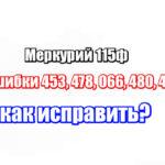 Меркурий 115ф ошибки 453, 478, 066, 480, 474: как исправить