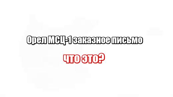 Орел МСЦ-1 заказное письмо: что это?