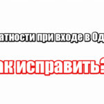 Ошибка приватности при входе в Одноклассники: как исправить?