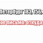 Санкт-Петербург 183, 156, 216, 29 заказное письмо: откуда оно?