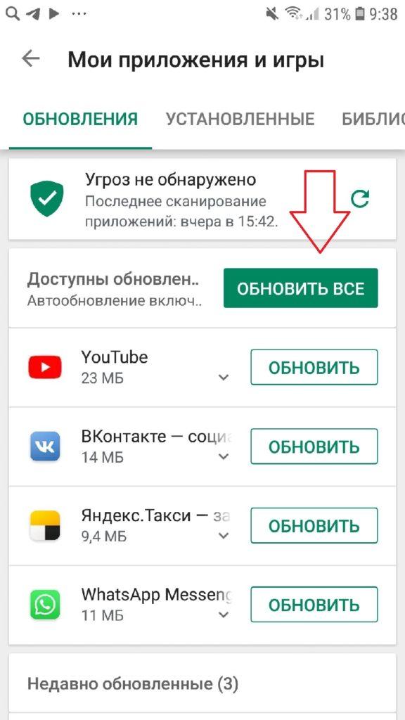 Сбербанк Онлайн обновить