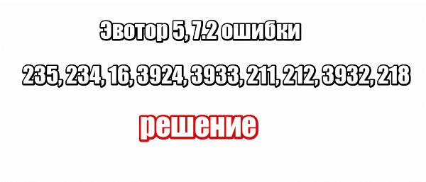 Эвотор 5, 7.2 ошибки 235, 234, 16, 3924, 3933, 211, 212, 3932, 218: решение