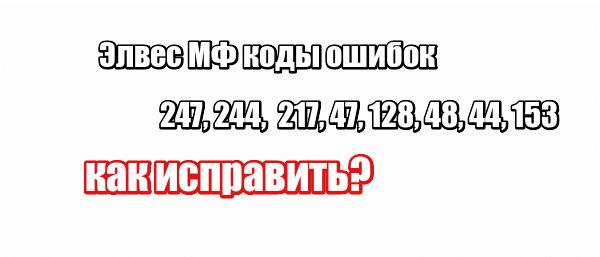 Элвес МФ коды ошибок 247, 244, 217, 47, 128, 48, 44, 153: как исправить