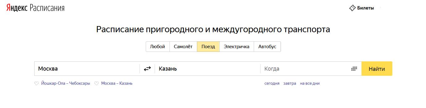 Яндекс-сервис