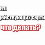 Gosuslugi.ru у вас нет действующих сертификатов: что делать?
