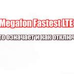 Megafon Fastest LTE: что это означает и как отключить?