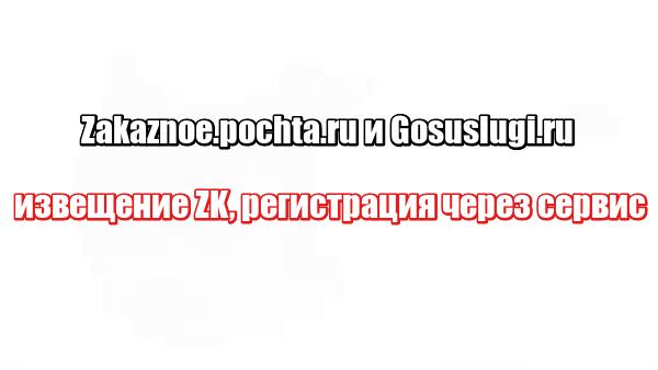 Zakaznoe.pochta.ru и Gosuslugi.ru: извещение ZK, регистрация через сервис