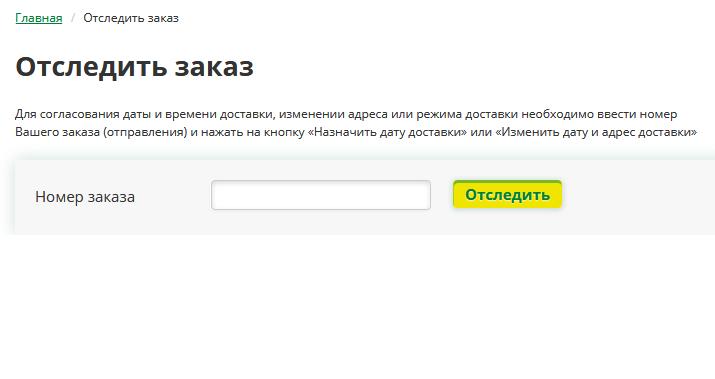 остледить заказ на сайте https://www.cdek.ru/track.html
