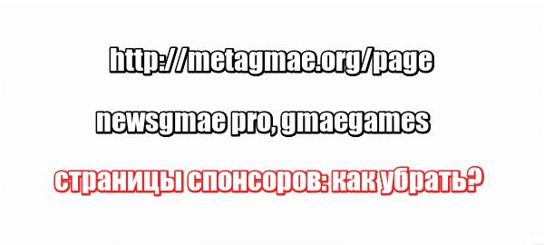 http://metagmae.org/page, newsgmae pro, gmaegames страницы спонсоров: как убрать?