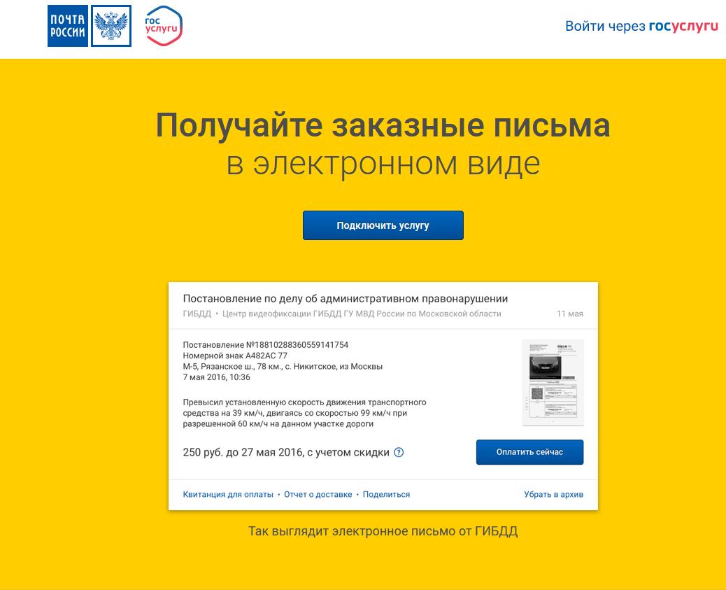 сайт https://zakaznoe.pochta.ru/