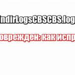 windir\Logs\CBS\CBS.log файл поврежден: как исправить?