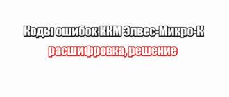 Коды ошибок ККМ Элвес-Микро-К: расшифровка, решение