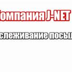 Компания J-NET: доставка отслеживание посылок в России