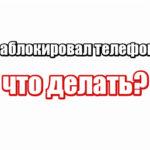 МВД России заблокировал телефон или планшет: что делать?