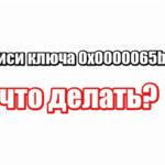 Ошибка подписи ключа 0x0000065b Континент АП: что делать?