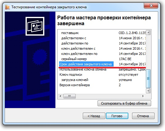 Ошибка подписи ключа 0x80090010 (Отказано в доступе) Континент АП