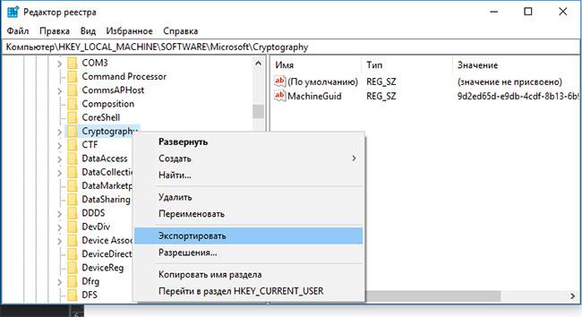 Ошибка подписи cryptsignmessage 0xc000000d СУФД: решение