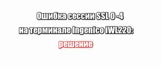 Ошибка сессии SSL 0 -4 на терминале Ingenico iWL220: решение