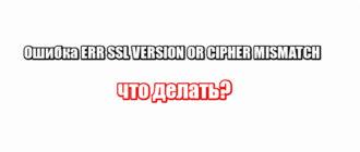 Ошибка ERR SSL VERSION OR CIPHER MISMATCH: что делать?