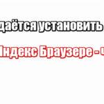 Пишет: Не удаётся установить соединение с сайтом в Яндекс Браузере - что делать?