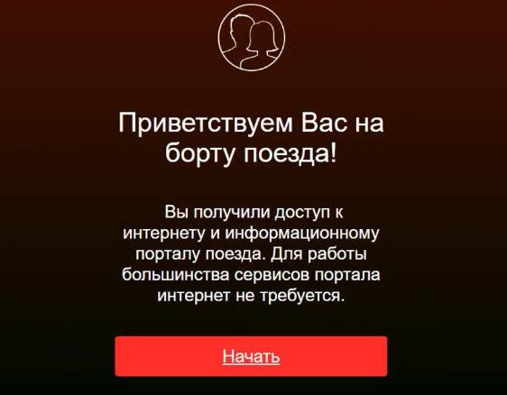 Подключение к Wi-Fi в попутчике PassLine от РЖД
