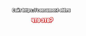 Сайт https://consumer.1-ofd.ru: что это?
