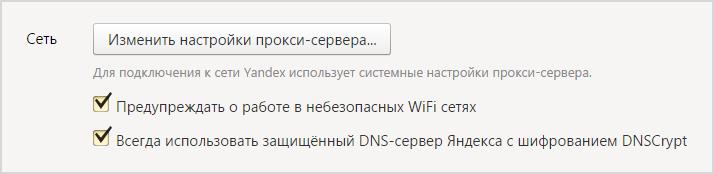 Яндекс Браузер Использовать DNS-сервер для шифрования DNSCrypt