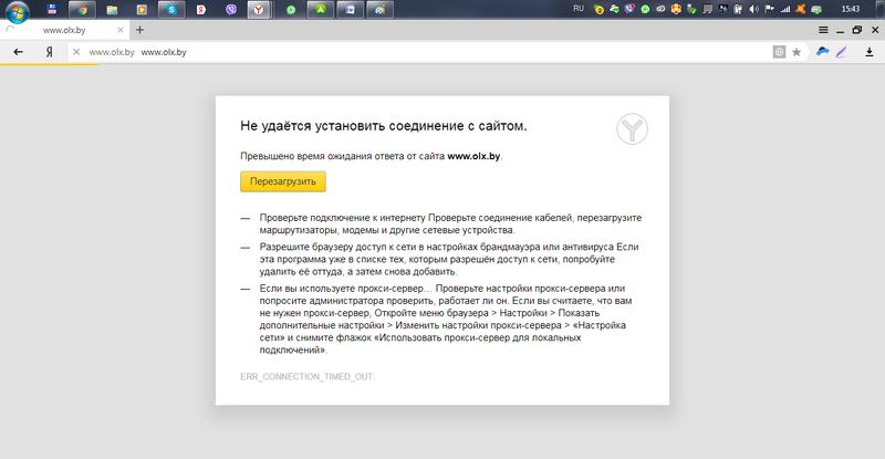 Яндекс Браузер Не удаётся установить соединение с сайтом