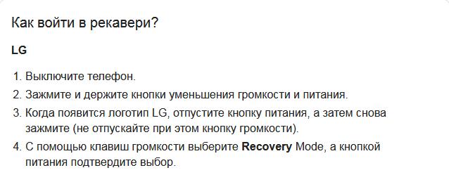 активировать режим Recovery