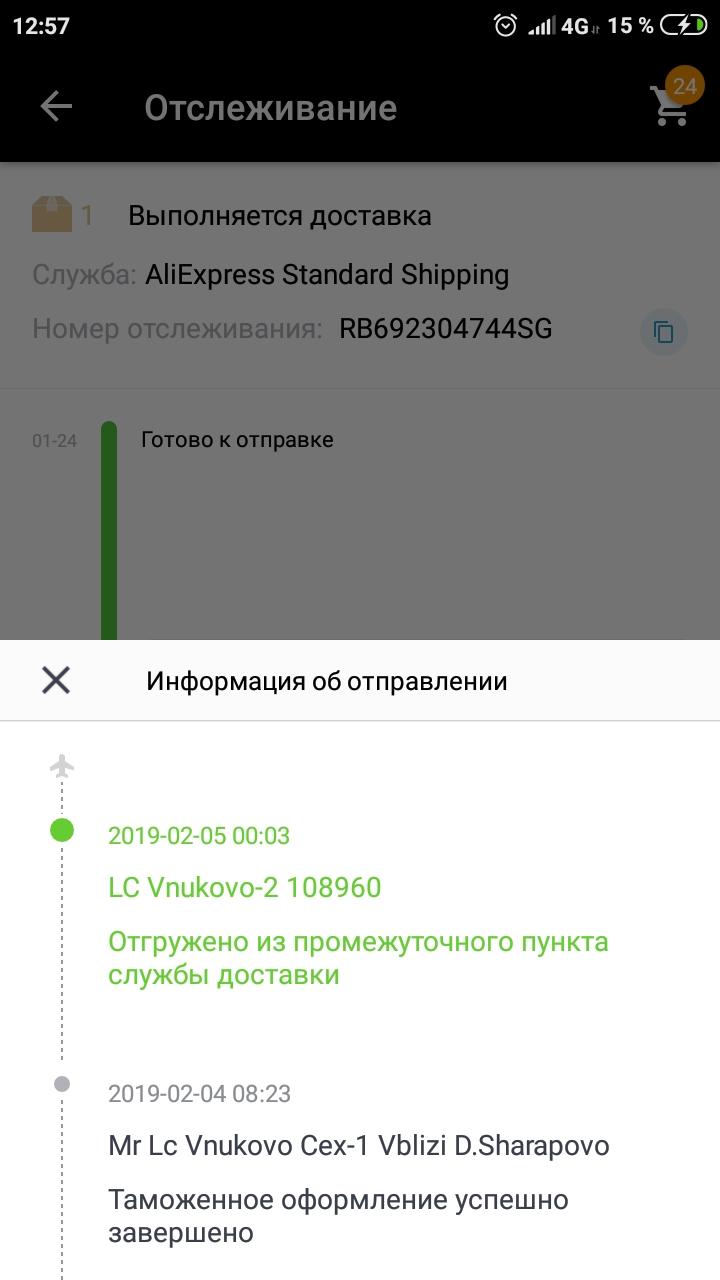 108960 сортировочный центр Внуково 2: где это находится