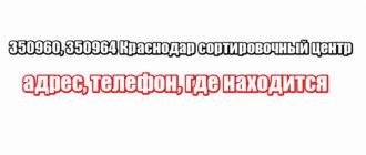 350960, 350964 Краснодар сортировочный центр: адрес, телефон, где находится