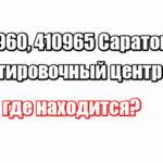 410960, 410965 Саратов сортировочный центр: где находится