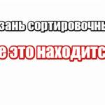 420960 Казань сортировочный центр: где это находится